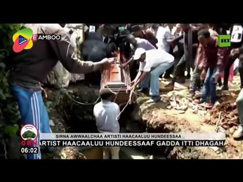 شاهد: مراسم دفن المطرب الإثيوبي الشعبي هاشالو هونديسا