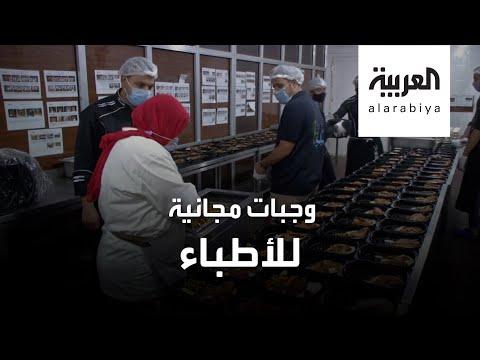 شاهد وجبات صحية يقدمها متطوعون للأطباء في مصر