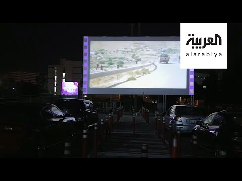 شاهد: مهرجان عمان السينمائي الدولي بالسيارات