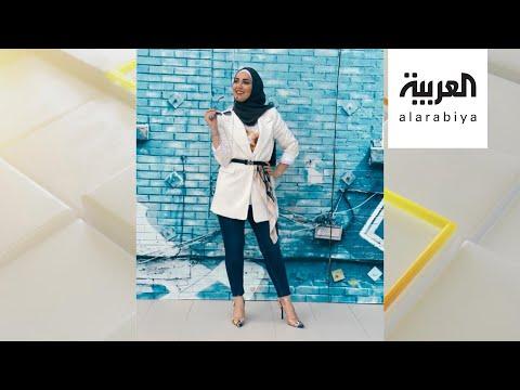 شاهد: نصائح لإطلالة أنيقة للمحجبات تتماشى مع الموضة