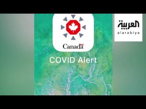شاهد كندا تطلق تطبيقًا يحذِّر المارة من وجود مصاب بـكورونا في القرب