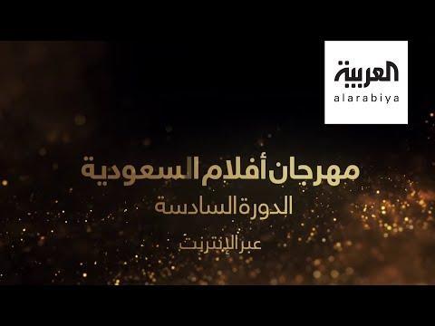 شاهد أكثرُ من 50 فيلما في مهرجان الأفلام السعودية