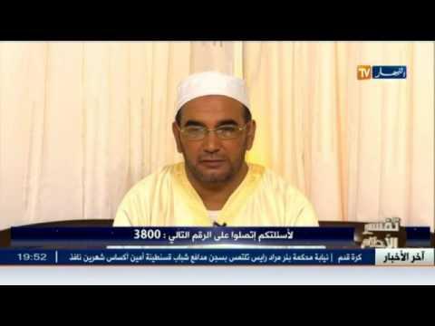 شاهد تفسير الأحلام مع الشيخ سعيد بوحريرة