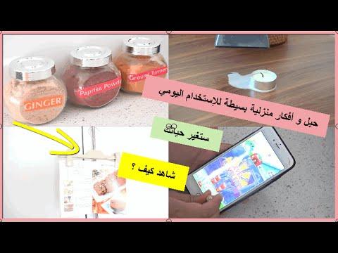 بالفيديو 10 حيل وأفكار منزلية بسيطة للإستخدام اليومي