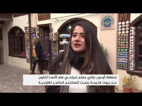 لايف ستايلأودون بازاري معلم سياحي وتجاري في تركيا
