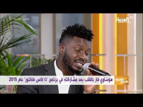 لايف ستايلبالفيديو تعرّف على أحدث أغاني حمزة هوساوي