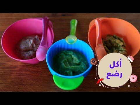3 أفكار لأكلات صحية وسريعة تناسب الرضع من سن 6 أشهر