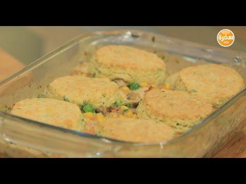 طريقة اعداد كسرول الدجاج والبسكويت المالح