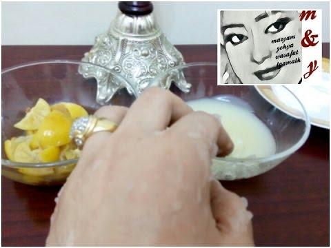 تعلّمي عمل دلكة الليمون لتبييض الجسم ومنطقة البيكيني بنسبة 90%