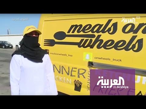 لايف ستايلبالفيديو  3 سعوديات يفتتحن أول عربة طعام مُصرح بها