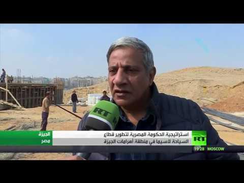 بالفيديو : استمرار العملُ في مشروع تطوير منطقة الأهرامات في مصر