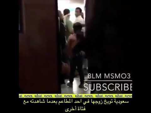 شاهد: ردّ فعل سعودية شاهدت زوجها برفقة أخرى
