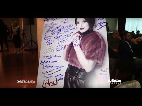 شاهد: الفنانة ليلى البراق تحتفل بإطلاق ألبومها الغنائي الجديد