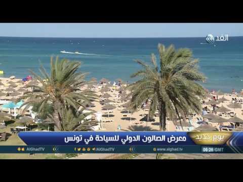 لايف ستايلشاهد معرض الصالون الدولي للسياحة في تونس