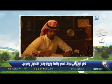 لايف ستايلشاهد جائزة سعودية لاكتشاف المواهب الثقافية في العالم العربي