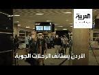 شاهد الأردن يستأنف الرحلات الجوية بعد تعليق دام أكثر من 6 أشهر